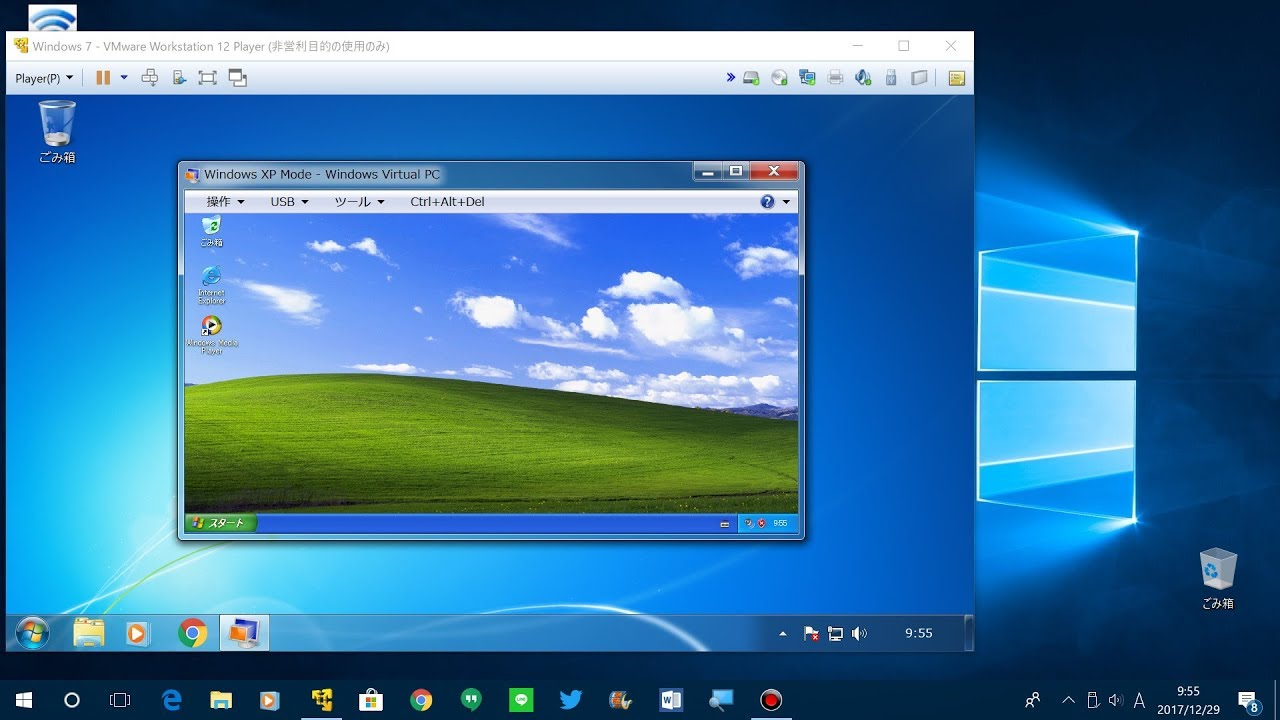 Windows仮想化技術の画面