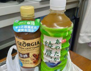 ペットボトルのお茶とコーヒー