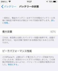 iOSのバッテリーの状態画面