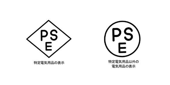 PSE認証マーク
