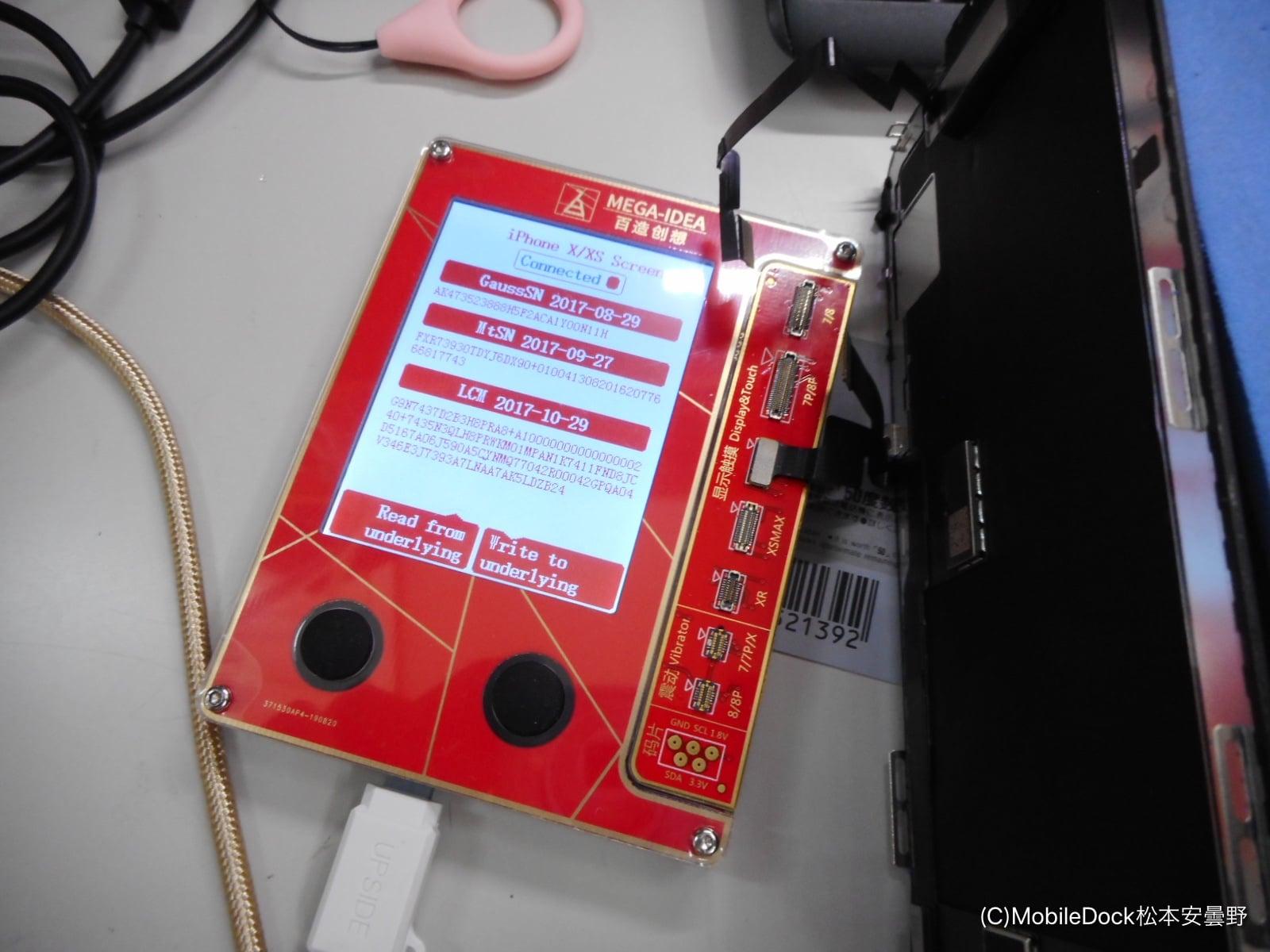 光環境センサーのコピーによりtrue toneを生かす