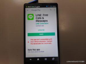 LINEのサポート終了を知らせるGooglePlayStoreの画面