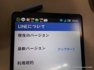 LINEバージョン7.16.1
