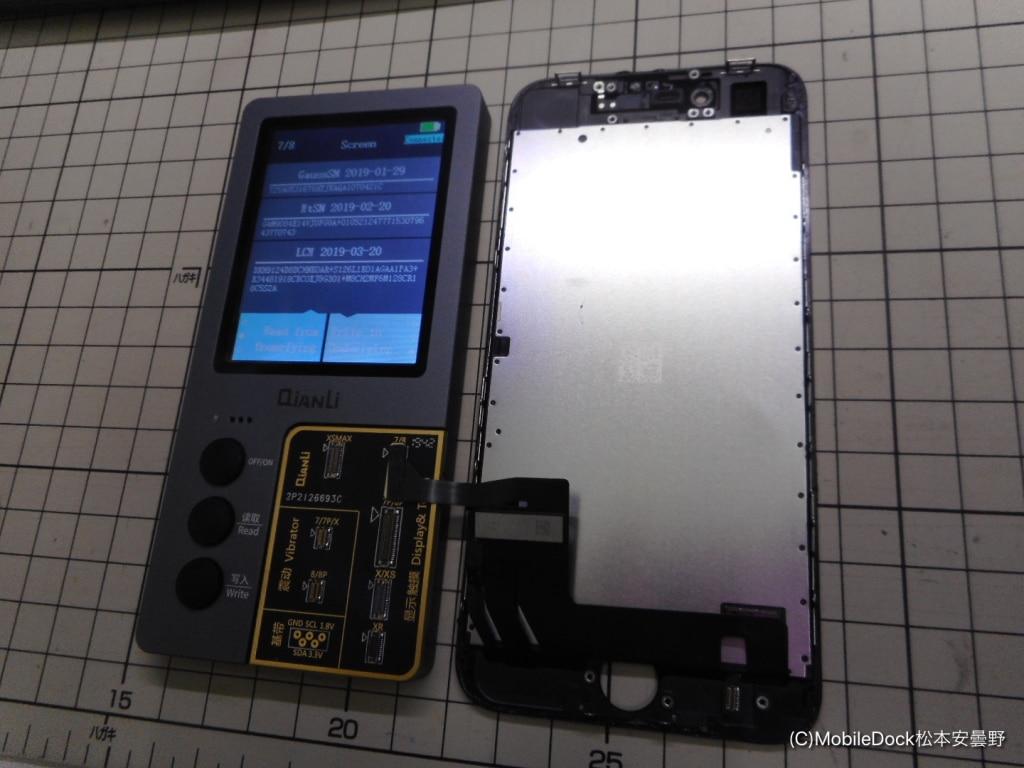 iPhone8画面修理(TrueTone復活)